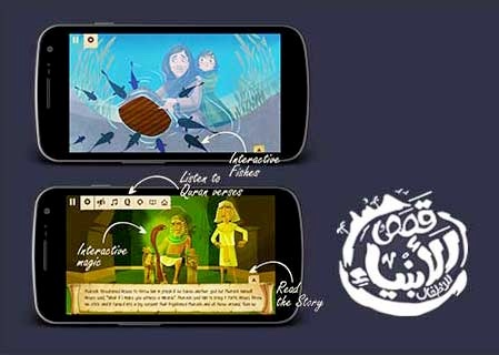 MOSES STORIES APP